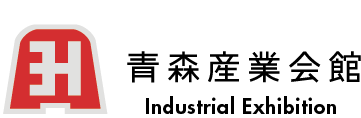 青森産業会館 - Industrial Exhibition